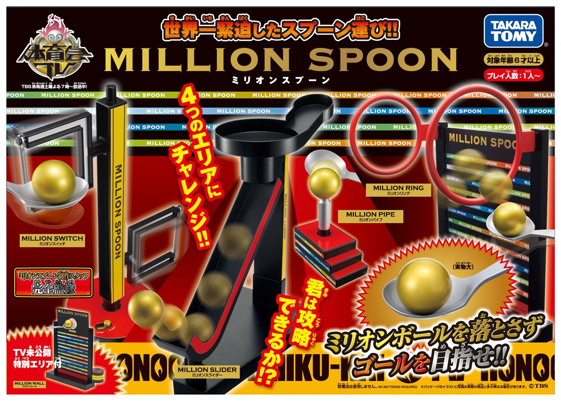 Athlete million TV spoon of flame (special area with) (japan import)