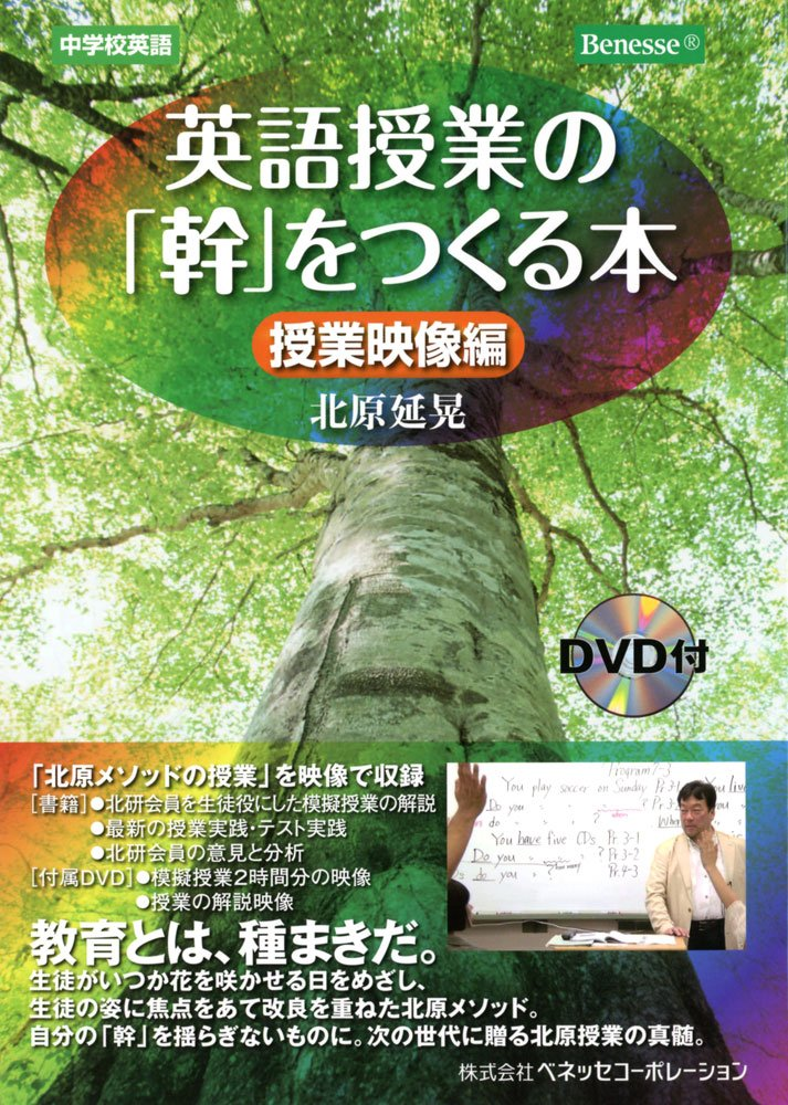 Download Eigo jugyo no miki o tsukuru hon : Chugakko eigo. Jugyo eizohen. ebook