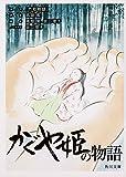かぐや姫の物語 (角川文庫)