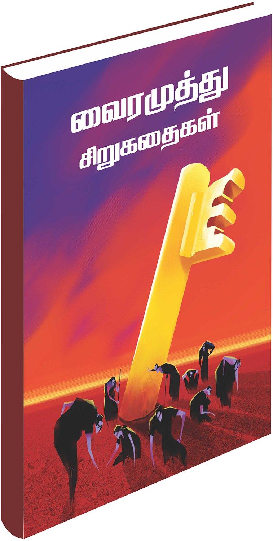 Amazon In Buy Vairamuthu Siru Kathaigal Book Online At Low Prices In India Vairamuthu Siru Kathaigal Reviews Ratings