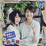 あおい・さおりの新番組(`・ω・´)DJCD Vol.6
