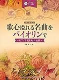 歌心溢れる名曲をバイオリンで~ピアノと楽しむ名旋律~ 【ピアノ伴奏CD&伴奏譜付】