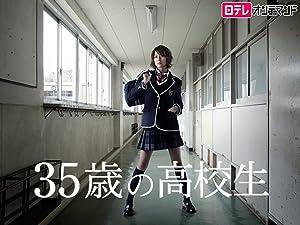 Amazon.co.jp: 35歳の高校生を観る | Prime Video