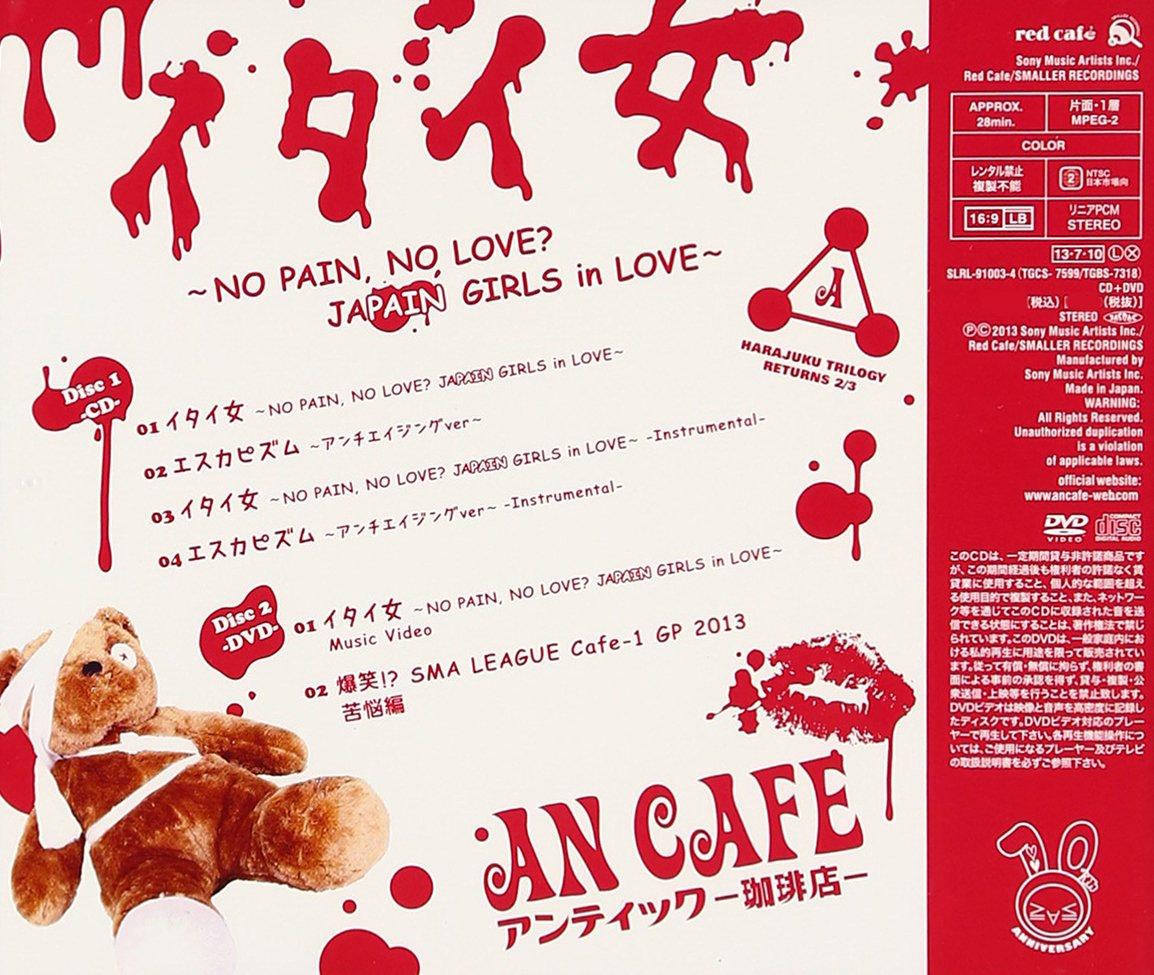 amazon イタイ女 no pain no love japain girls in love