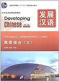 普通高等教育 十一五 国家级规划教材•对外汉语长期进修教材•发展汉语:高级综合2(第2版)(附MP3光盘1张)