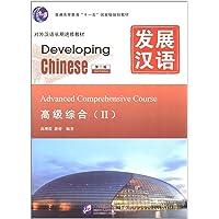 """普通高等教育""""十一五""""国家级规划教材•对外汉语长期进修教材•发展汉语:高级综合2(第2版)(附MP3光盘1张)"""