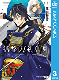 活撃 刀剣乱舞 3 (ジャンプコミックスDIGITAL)
