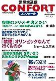 CONFORT No.22 2017年秋号 (愛煙家通信)