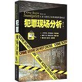 犯罪现场分析(增订本)