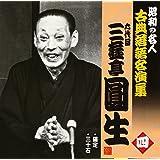昭和の名人~古典落語名演集 六代目三遊亭圓生 四