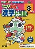改訂第3版 小学3年生 ケロロ軍曹の漢字ドリル