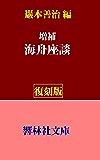 【復刻版】海舟座談(増補) (響林社文庫)