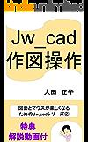 Jw_cad 作図操作 図面とマウスが楽しくなる ためのJw_cadシリーズ