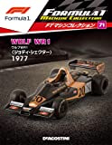 F1マシンコレクション 71号 (ウルフWR1 ジョディ・シェクター 1977) [分冊百科] (モデル付)