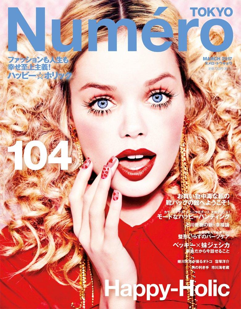 Numero TOKYO ~ Japanese Fashion Magazine MARCH 2017 Issue [JAPANESE EDITION] Tracked & Insured Shipping MAR 3 PDF