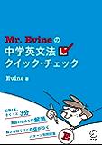 Mr. Evineの中学英文法クイック・チェック Mr. Evineシリーズ