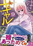 はじめてのギャル (9) (角川コミックス・エース)
