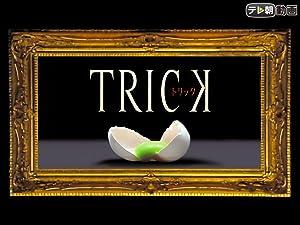 TRICK トリックの動画を無料で観る方法!フル視聴なら動画配信サービス