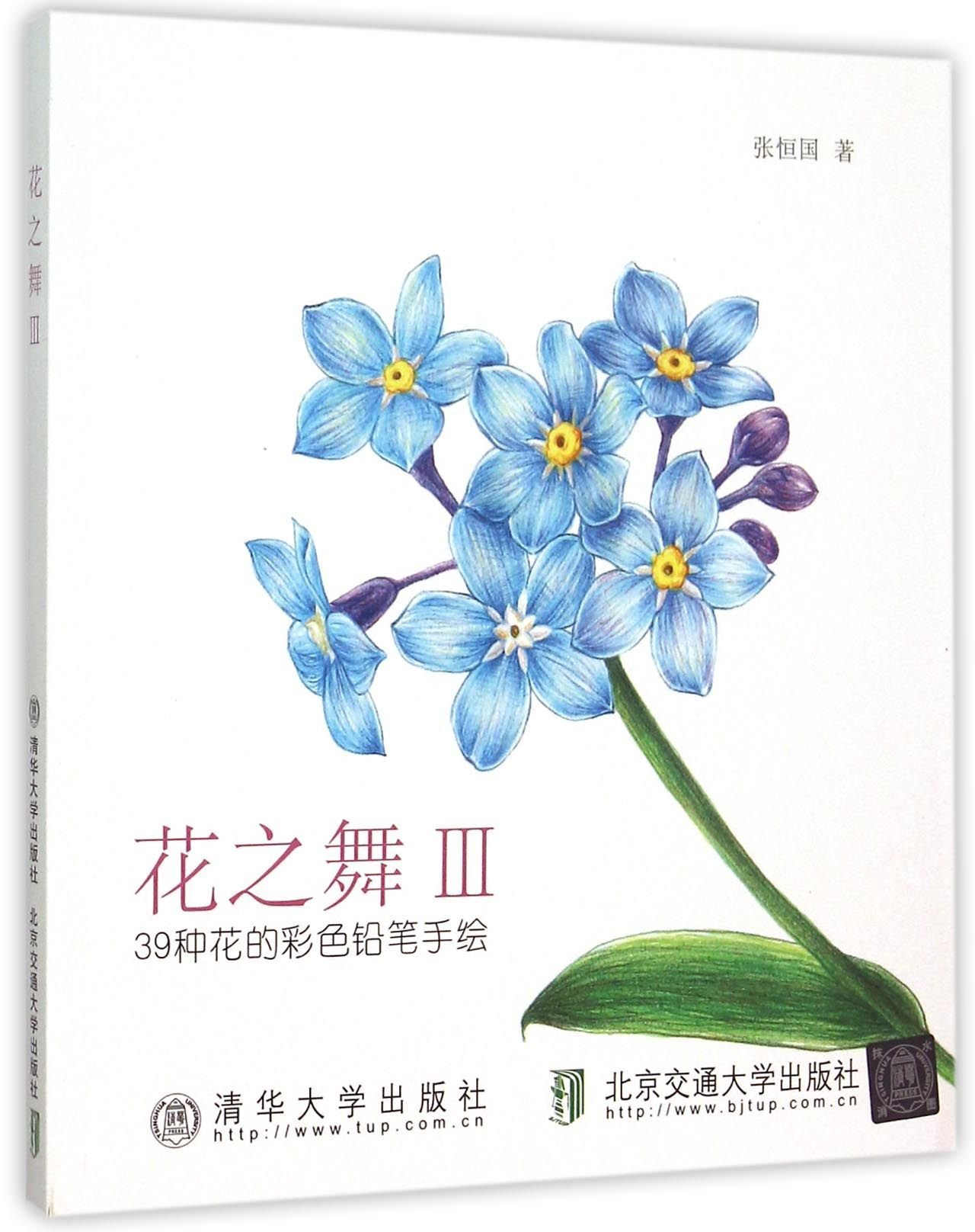 Dance of Flowers III: Color-pencil Drawing of 39 Kinds of Flowers (Chinese Edition) pdf epub