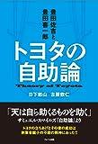 トヨタの自助論 豊田佐吉と豊田喜一郎