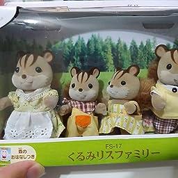 Amazon シルバニアファミリー 人形 くるみリスファミリー Fs 17 ミニドール おもちゃ