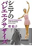 聖 佑子 シニアのバレエエクササイズ [DVD]