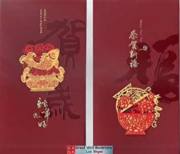 Amazon 2018 year of the dog chinese lunar new year greeting 2018 year of the dog chinese lunar new year greeting cards with envelopes pack 89 m4hsunfo