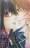 キスで誓約 1 (マーガレットコミックス)