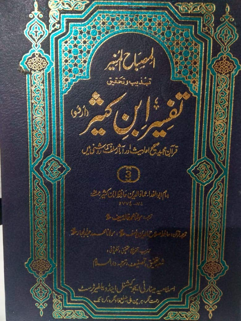 Amazon in: Buy Tafsir Ibn Kathir (6 Books, Urdu) Book Online