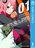 ボクと魔女の時間 1 (ジャンプコミックスDIGITAL)