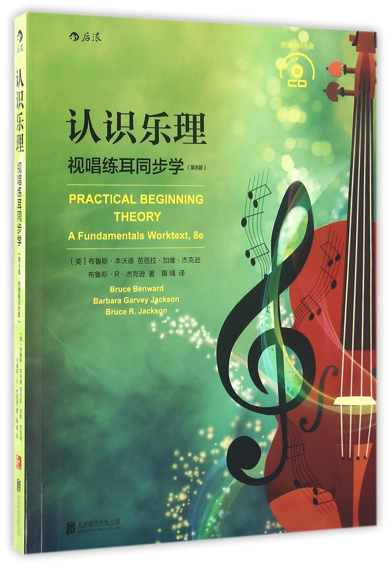 Read Online Practical Beginning Theory a Fundamentals Worktest,8e (Chinese Edition) pdf epub