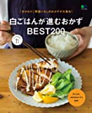 白ごはんが進むおかずBEST200 (エイムック 4139 ei cooking)