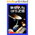 外星人与UFO之谜 (书立方·第2辑)