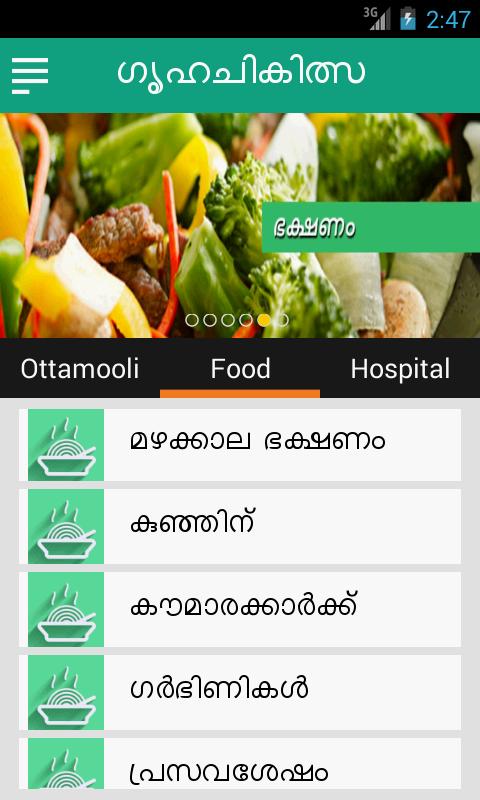Amazon ottamoolikal in malayalam ayurvedic nutrition appstore amazon ottamoolikal in malayalam ayurvedic nutrition appstore for android forumfinder Choice Image