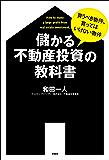 儲かる不動産投資の教科書 (扶桑社BOOKS)