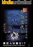 狐火騒動と加賀藩主の参勤交代 (22世紀アート)