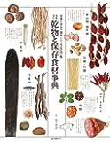 増補改訂 乾物と保存食材事典: 栄養と旨みが凝縮した488種