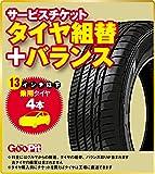 タイヤ組替(バランス込)-乗用13インチ以下-4本(タイヤ廃棄は含まれません)