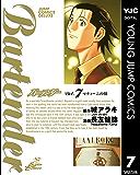 バーテンダー 7 (ヤングジャンプコミックスDIGITAL)