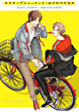 エスケープジャーニー 3 (ビーボーイコミックスDX)