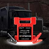Gfoxmall [進級版/26000mAhモバイルバッテリー]ジャンプスターター 12v/24v ガソリン/ディーゼル車対応 エンジンスターター バイク 防水 夜間作業や緊急時照明 パワーパック ツール 安全保護機能付き日本語説明書付属