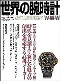 世界の腕時計№135 (ワールドムック№1170)