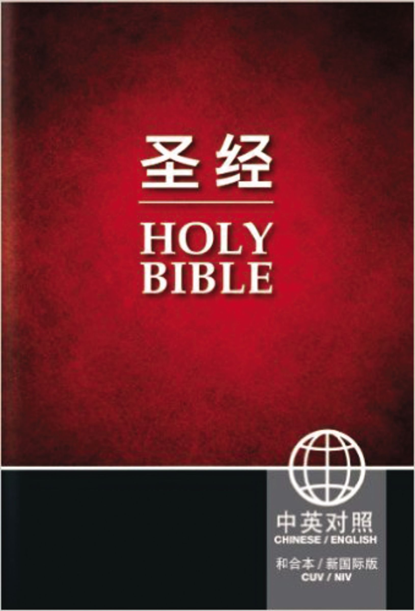 CUV (Simplified Script), NIV, Chinese/English Bilingual Bible, Paperback, Red/Black