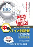 中級バイオ技術者認定試験対策問題集(平成30年12月試験対応版)