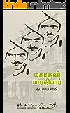 மகாகவி பாரதியார் - Mahakavi Bharathiyar: வாழ்க்கை வரலாறு (Tamil Edition)