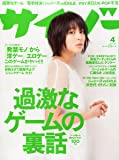 サイゾー 2014年 04月号 [雑誌]