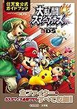 大乱闘スマッシュブラザーズ for NINTENDO 3DS: 任天堂公式ガイドブック