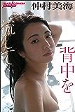 仲村美海 背中を流して 週刊ポストデジタル写真集