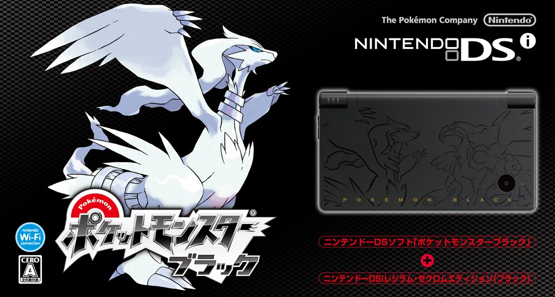 Nintendo DSi Reshiramu & Zekrom Edition (Black) (included with Pokemon Black) by  (Image #1)