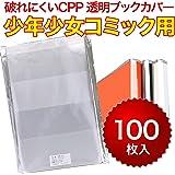 【100枚】破れにくいCPP 透明ブックカバー 少年少女コミック用 40ミクロン厚(厚口)310x180mm【国産】